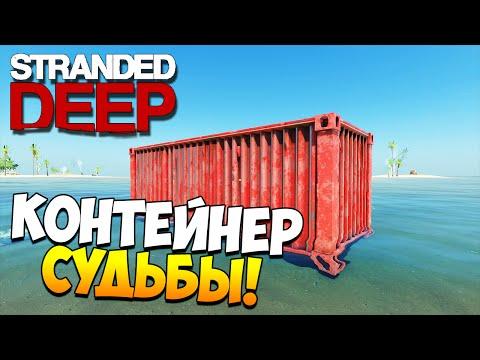 Stranded Deep   Контейнер судьбы! (0.06.H1/0.07)