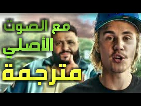 Dj Khaled - No Brainer Ft. Justin Bieber , Chance The Rapper , Quavo Lyrics مترجمة