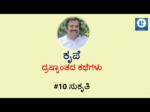 Noble Acts 17 Kannada #spiritualparables #selfenquiry #vicharamarg #advaita