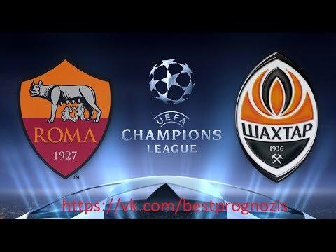 Прогноз. Футбол. Лига Чемпионов. Рома - Шахтёр. 13.03.2018.