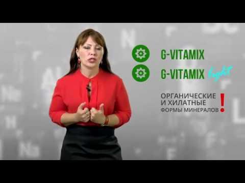 Комплексы G Vitamix и G Vitamix light