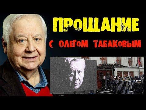 ПРОЩАНИЕ С ОЛЕГОМ ТАБАКОВЫМ МХаТ МОСКВА FAREWELL TO OLEG TABAKOV OF THE MOSCOW ART THEATRE MOSCOW