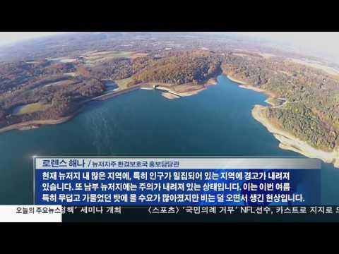 뉴저지 가뭄 심각11.28.16 KBS America News