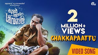 Video Chakka Paattu    Kuttanpillayude Sivarathri   Suraj Venjaramoodu    Sayanora Philip   Official MP3, 3GP, MP4, WEBM, AVI, FLV Maret 2019