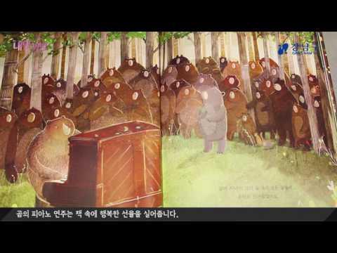 내일책방_곰과 피아노 (어린이를 위한 도서)