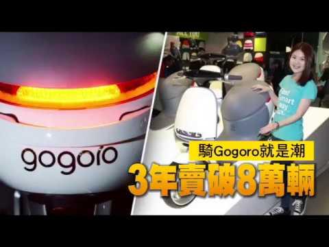 【難波萬片】騎Gogoro就是潮 3年賣破8萬輛 | 台灣蘋果日報
