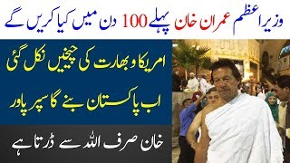 Video 100 Days Plan of Imran Khan and PTI | Imran Khan PM Pakistan | Limelight Studio MP3, 3GP, MP4, WEBM, AVI, FLV Agustus 2018
