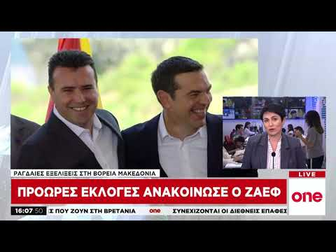 Video - Κρίση στη Βόρεια Μακεδονία, σύσκεψη των πολιτικών αρχηγών