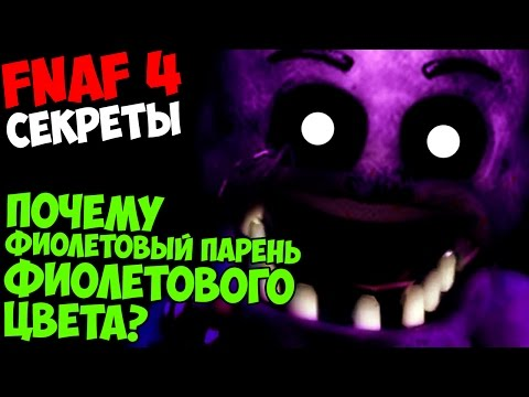 Five Nights At Freddy's 4 - ПРИЧИНА ЦВЕТА ФИОЛЕТОВОГО ПАРНЯ! - 5 ночей у Фредди
