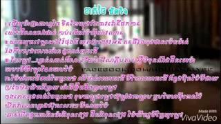 Download Lagu Khat Jai  ខាត់ចៃ lyric Khmer Mp3