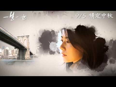 【一生一世】愛情絮語-距離篇