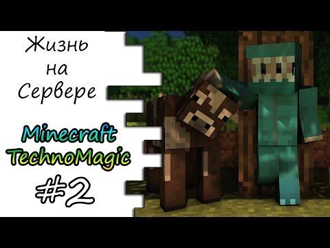 Minecraft Жизнь на TECHNOMAGIC Сервере #2 / ShadowCraft