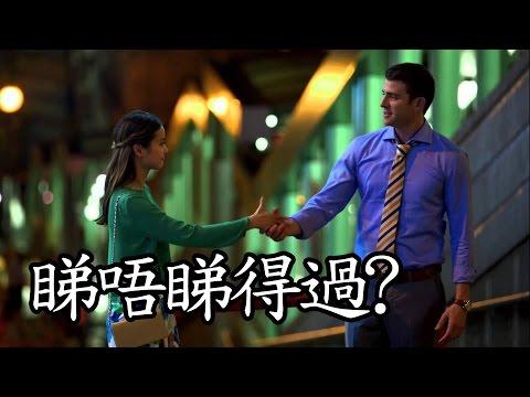 《緣來說再見》 Already Tomorrow in Hong Kong 睇唔睇得過?
