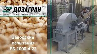 Видео Рубительные машины дисковые одноступенчатого измельчения