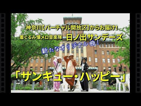 神奈川【バーチャル開放区】日ノ出サンデーズ「サンキュー・ハッピー」の画像