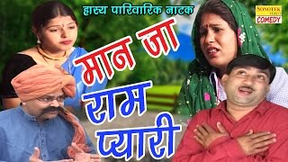 Video सुपर हिट हास्य हरियाणवी नाटक | मान जा राम प्यारी | Maan Ja Ram Pyari | Rajesh Singh Puriya download in MP3, 3GP, MP4, WEBM, AVI, FLV January 2017