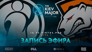 iG vs Virtus.pro, The Kiev Major, Полуфинал, game 1 [Lex, 4ce]