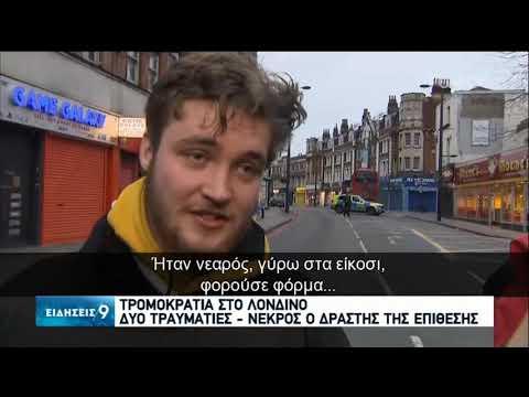 Τρομοκρατία στο Λονδίνο-Νεκρός ο δράστης της επίθεσης | 02/02/2020 | ΕΡΤ