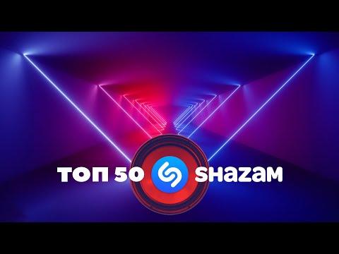 SHAZAM TOP 50   Самые Шазамируемые Треки 🎰