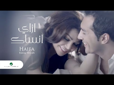 Haiifa Ezzay Ansak Video هيفا وهبي ازاي انساك