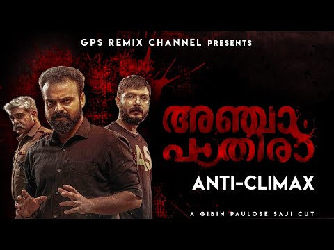 Anjaam Pathiraa Anti-Climax | Cross Over | Kunchacko Boban | Sreenath Bhasi | Midhun Manuel Thomas