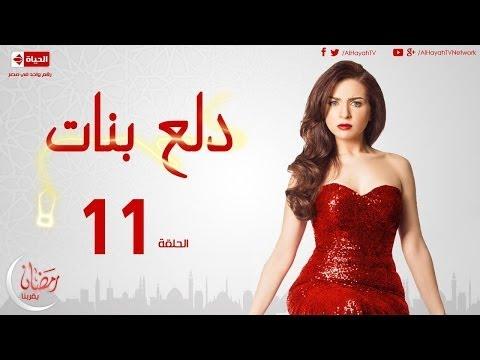 مسلسل دلع بنات - الحلقة ( 11 ) الحادية عشر - بطولة مى عز الدين - Dala3 Banat Series Episode 11 (видео)