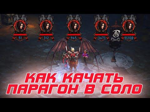 Diаblо 3:  Как качать парагон при игре в соло - DomaVideo.Ru