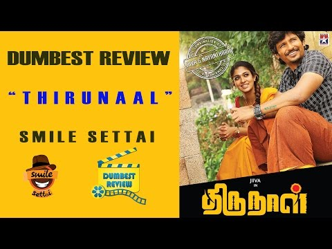 Thirunaal | Movie Review - Dumbest Review | Jeeva, Nayanthara | Smile Settai