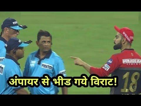 Video IPL 2018 MI vs RCB: Virat Kohli gets Angry On Third Umpire Desicion download in MP3, 3GP, MP4, WEBM, AVI, FLV January 2017