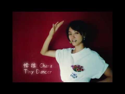 創作才女恰拉 Chara / Tiny Dancer 人氣女優滿島光MV跨刀演出