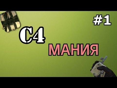 С4 МАНИЯ #1! Nuketown + Villa
