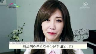 행복한 대한민국으로 가는 방법, 은지와 함께하는 아름다운 한표입니다  영상 캡쳐화면