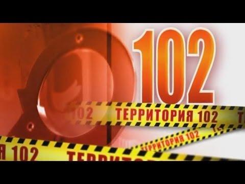 Территория 102 (28.11.2013) (видео)