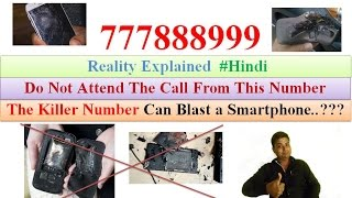 """In This Video I Have Provided Some Information About A Rumor, i.e. About A Call From A Killer Number (777888999), Which Can Blast The Mobile Phone. If you like the video please do """"Like"""", """"Comment"""" and """"Share"""", Also """"Subscribe""""  the Chanel to get more updates like it.Follow Us On :""""Facebook"""" :   https://goo.gl/Rejwmz""""Instagram"""" : https://goo.gl/69ja7W""""Twitter"""" : https://goo.gl/418IHw""""G+"""" : https://goo.gl/ESfcTgSome Recommended Smartphones  - From 5,000 To 10,000 – 1. Redmi 4A (2GB, 16GB) 5999 - http://amzn.to/2qLHUIr2. Redmi 3S (2GB, 16GB) 6999 - http://fkrt.it/yCX~W!NNNN3. Lenovo Vibe K5 Plus (2 GB, 16GB) 7000 - http://amzn.to/2ruZ0Hx4. Moto E3 Power  (2GB, 16GB) 7999 - http://fkrt.it/ymco5!NNNN5. Redmi  3S Prime (3GB, 32GB) 8999 - http://fkrt.it/yXMJR!NNNN6. Lenovo K6 Power (3 GB, 32 GB) 9999 - http://fkrt.it/y6Iqd!NNNNFrom 10,000 To 20,000 – 1. Redmi note 4 (3GB, 32GB / 4GB, 64GB) 10999 / 12999 - http://fkrt.it/yTjQz!NNNN2. Lenovo Vibe K5 Note (4GB, 32 GB / 4GB, 64GB) 11499 / 12999 - http://fkrt.it/Ay0~0TuuuN3. Moto G4 Plus (2GB, 16GB / 3GB, 32GB) 11499 / 13649 - http://amzn.to/2rBQKYm4. Moto G5 (3GB, 16GB) 11999 - http://amzn.to/2soq8Ir5. Honor 6x (3GB, 32GB) 12999 - http://amzn.to/2qLT6EH6. Lenovo K6 Note (4GB, 32GB) 13999 - http://amzn.to/2ruF8Es7. Lenevo Z2 Plus (3GB , 32GB / 4GB , 64GB) 14999 / 15999 - http://fkrt.it/yS7yL!NNNN8. Moto G5 Plus (4GB , 32GB) 16999 - http://fkrt.it/AIW4OTuuuNFrom  20,000 To 30,000 - 1. ONE PLUS 3 (6GB , 64GB) 26999 - http://amzn.to/2soQeeg2. ONE PLUS 3T (6GB , 64GB)  29999 - http://amzn.to/2szWFKLFlagship Phones – 1. I Phone 7 - http://amzn.to/2rCbxLA2. I Phone 7 Plus - http://amzn.to/2rBZspx3. Samsung Galaxy S8 / S8 Plus - http://fkrt.it/yNGE8!NNNNBest Laptop For General Use & Youtube  -1.  Lenevo Ideapad 510 - http://fkrt.it/AEyarTuuuNSome Recommended Earphones / Headphones – 1.  JBL T150A (High Bass &  Good Quality) - http://fkrt.it/4VIBpTuuuN2. Sony On-Ear EXTRA BASS Headphones - http://amzn.to/2qLSSxzSome Recommended Memory"""