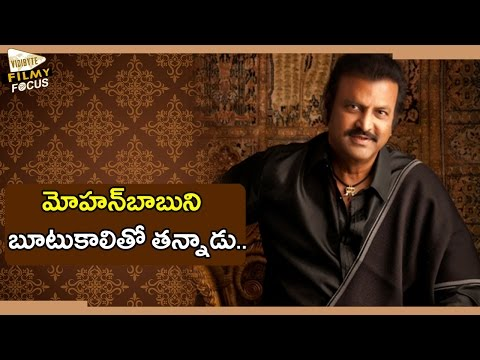 Mohan Babu : Dasari Narayana Hit him with Shoe in Starting of my Film Career