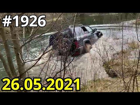 Новая подборка ДТП и аварий от канала Дорожные войны за 26.05.2021