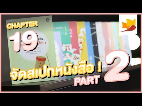 readership | chapter 19 | จัดสเปกหนังสือ PART 2