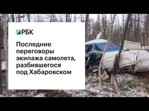 Последние переговоры экипажа самолета, разбившегося под Хабаровском (видео)
