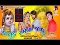 Kanude ramava javu Bharat Panchal New song 2018 kavya Digital