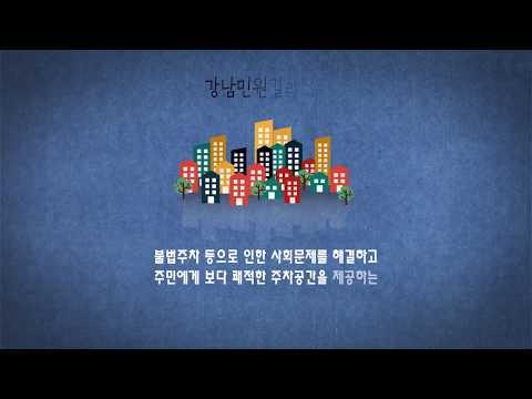 강남민원길라잡이 - 거주자우선주차