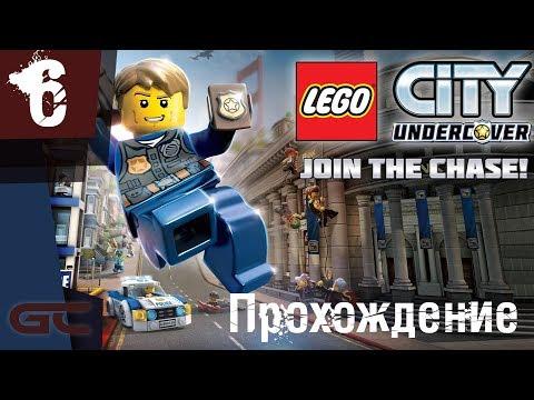 LEGO City Undercover ● ПРОХОЖДЕНИЕ #6 ● ЛЕГО СИТИ