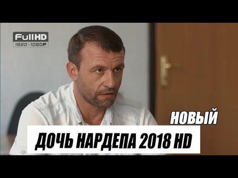 НОВЫЙ ДЕТЕКТИВ 2018. \ ДОЧЬ НАРДЕПА \. ФИЛЬМЫ 2018. ДЕТЕКТИВЫ 2018 НD - DomaVideo.Ru