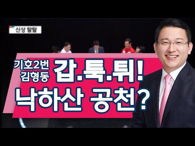 김형동후보 갑툭튀! 낙하산 공천 논란 / 안동MBC