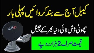 New China Mini Dish  For Your Led Tv all channels review details in urdu hindi