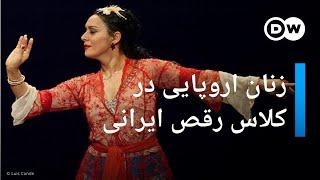 زنان اروپایی در کلاس رقص و عشوه ایرانی