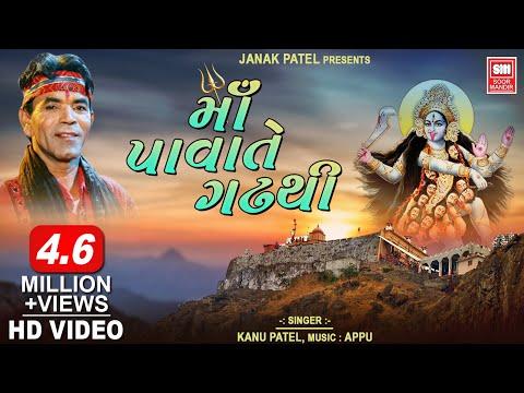 Video Maa Pava Te Gadh Thi Utarya - Kanu Patel Na Garba - Full HD Video : Soormandir download in MP3, 3GP, MP4, WEBM, AVI, FLV January 2017