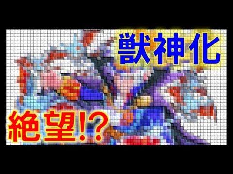 Video 【モンスト】悲劇!? この1年間は獣神化が絶望キャラ!! ネットの予想まとめ download in MP3, 3GP, MP4, WEBM, AVI, FLV January 2017