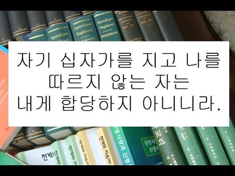마태복음영해설교10장37-39