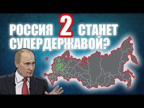 Станет ли Россия супердержавой. Часть 2/2 - DomaVideo.Ru