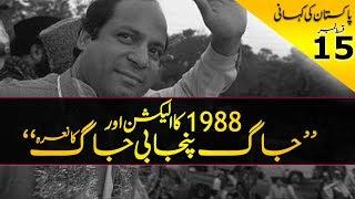 History of Pakistan #15   Election 1988 - Fight between IJI and PPP   Jaag Punjabi Jaag   In Urdu